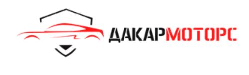 Дакар Моторс Екатеринбург