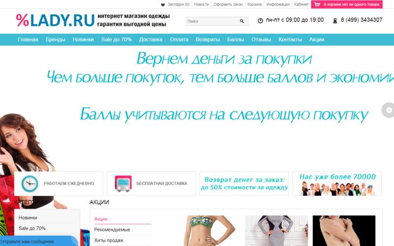 Интернет-магазин olady.ru отзывы