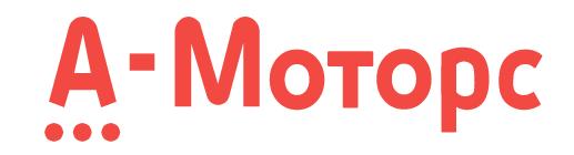 А-Моторс