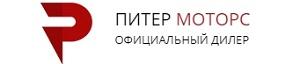 Питер Моторс Санкт-Петербург