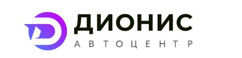 Автоцентр Дионис Ижевск