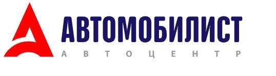 Автоцентр Автомобилист Самара